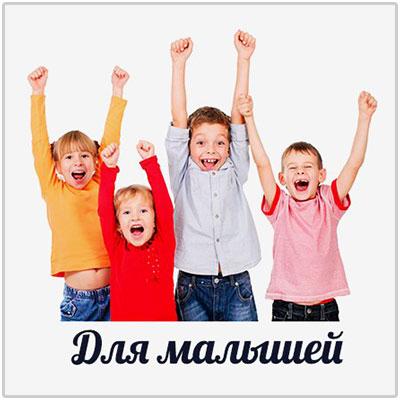 dlya-malyshey-1
