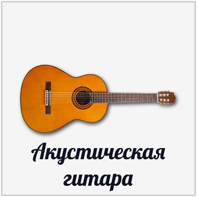 gitara-akusticheskaya-2