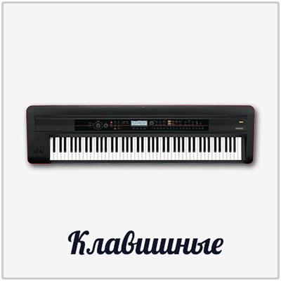 klavishnye-1
