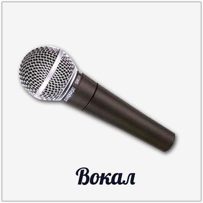 vokal-1