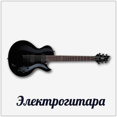 yelektrogitara-2